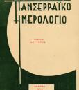 panseraiko-1978.jpg