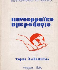 panseraiko-1986.jpg