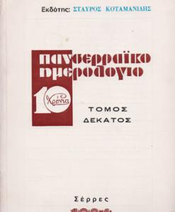 panseraiko-imerologio-10.jpg