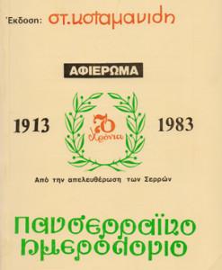 panseraiko-imerologio-9.jpg