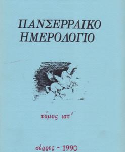 panserraiko_imerologio_16os_tomos
