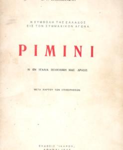 papamanolis.jpg