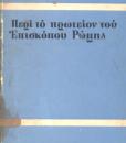 peri-ton-proteion.png