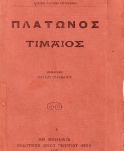 platwnos-timaios.jpg