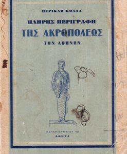 pliris-perigrafi-tis-akropoleos-ton-athinon--perikli-kolla.jpg
