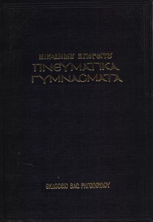 pneumatika_gumnasmata_Nikodeimos_agioritis