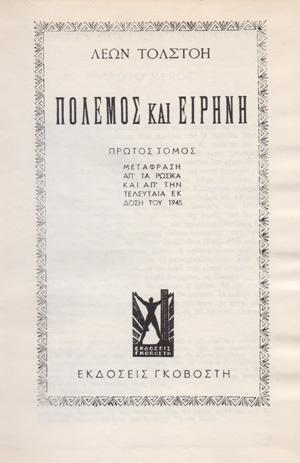 polemos-kai-eirini