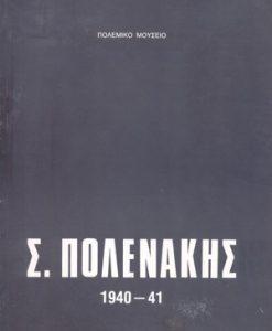 polenakis.jpg