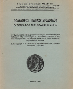 polidoros-papahristodoulou--andrioti---mamoni.jpg