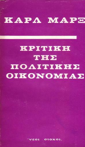 politiki-oikonomia—marx.jpg