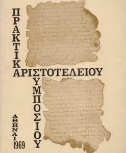 praktika-aristoteleiou-symposioy.jpg