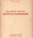 pratkikos-odigos-leitourgias-klosomihanon--annasis.jpg