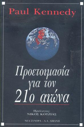 proetoimasia-gia-ton-21-aiwna.jpg