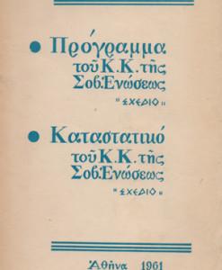 programa_katastatiko_K_K_Sobietikis_Enosis