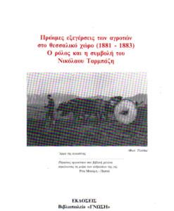 proimes-exegerseis.jpg