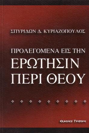 prolegomena-eis-tin-erotisin-peri-theou–kiriazopoulos.jpg