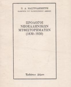 prologoi-neoellinikon-mythistorimaton.jpg