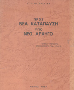 pros-katapafsii-ipo-neo-arhigo--gratseas.jpg