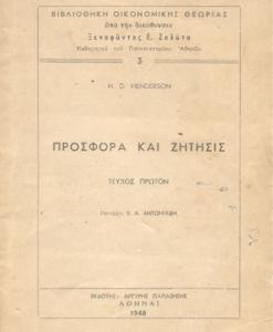 prosfora-kai-zitisi.png