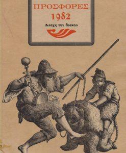 prosfores-1982.jpg