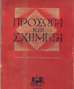 prosopa-kai--sximata.jpg