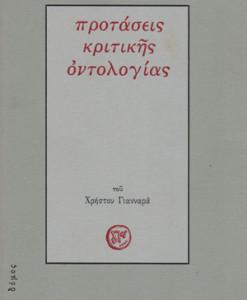 protaseis-kritikis-ontologias--giannaras.jpg