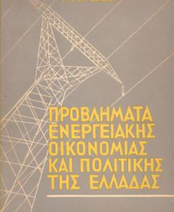 provlimata-energeiakis-politikis.jpg