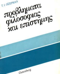 provlimata-filosofias-kai-epistimis.jpg