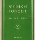 psuxiki-tonosi.jpg