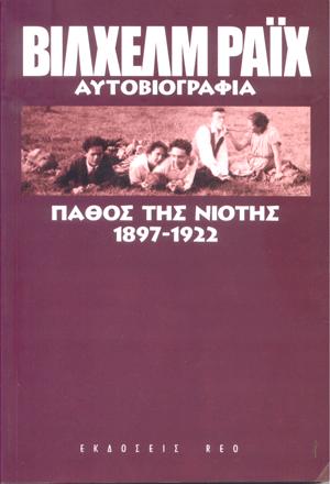 raix-autobiografia.png