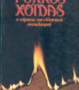 rokkos-xoidas.png