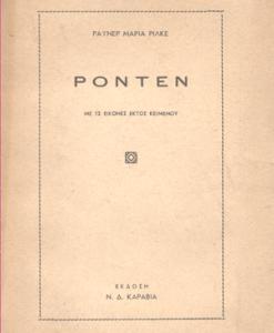 ronten.png