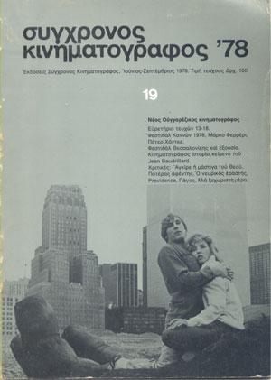 s.kinimatografos-78.jpg