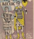 sergios-vakxos