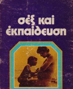 sex-kai-ekpaideusi.jpg