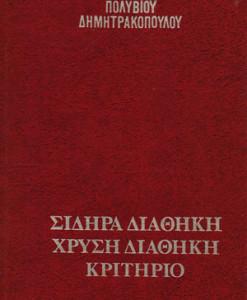 sidira_diathiki_Dimitrakopoulos_Polubios