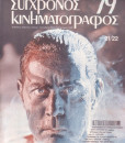 sighronos-kinimatografos-79.jpg
