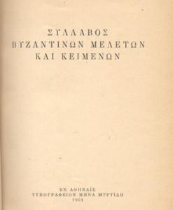silabos-bizantimvn-melaton-kai-keimenon-psomadaki.jpg
