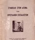 simboli-ston-agona-ton-xristianon.jpg