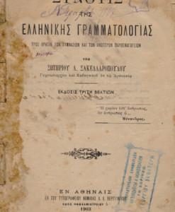 sinopsis-ellinikis-grammatologias.jpg