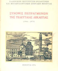 sinopsis-pepragmenon-tis-teleftes-dekaetias-1966-1975.jpg