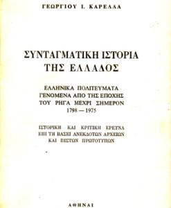 sintagmatiki-istoria.jpg