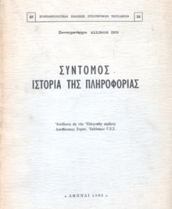 sintomos-istoria-pliroforias.png