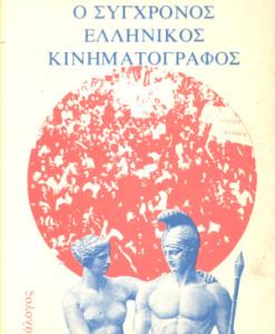 sixronos-ellinikos-kinimatografos.jpg