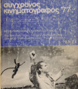 sixronos-kinimatografos-13-14.jpg