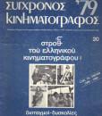 sixronos-kinimatografos-20.jpg