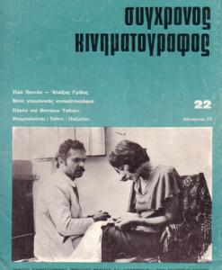 sixronos-kinimatografos-22.jpg