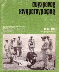 sixronos-kinimatografos-24.jpg
