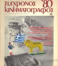 sixronos-kinimatografos-26.jpg