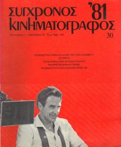sixronos-kinimatografos-30.jpg